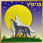 12 Tribes Israel Benjamin