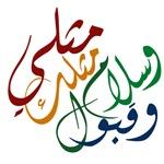 Mithly Mithlak Salam Koboul