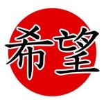 Hope in Japanese