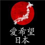 Love Hope Japan