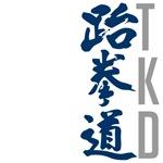 TKD shirts - simple, clean Korean design
