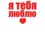 Ya Tebya Lyublyu