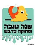 Hebrew Sweet New Year Card