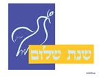 Year of Peace Rosh Hashanah Cards
