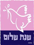 Hebrew Year of Peace Rosh Hashanah Card