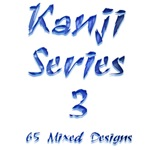 Kanji Series 3