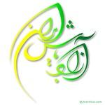 Azad Baash Iran Green
