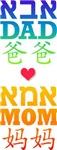 Jewish Chinese Adoptive Parent