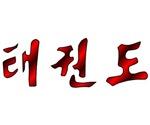 Korean Tae Kwon Do Gifts