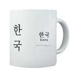 Korea (South) Mugs