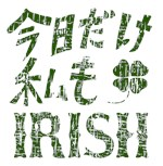 St. Patrick's day : Irish for a day (in Japanese)