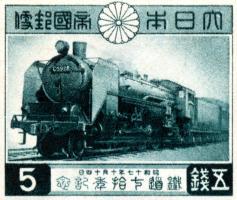 1942 Japanese Railroad Stamp