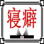 Love Japanese Culture