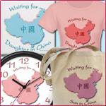 Waiting family China gifts