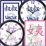Aunt and Uncle (Chinese) Gifts