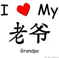 I Love My Lao Ye (Maternal Grandpa)