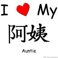 I Love My A Yi (Auntie)