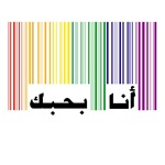 Ana Bhibbak Rainbow Barcode