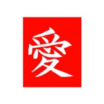 Love Kanji Red Square