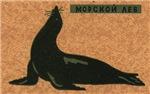 Seal Matchbox Label