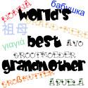 World's Best Grandmother