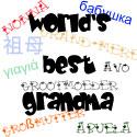 World's Best Grandma