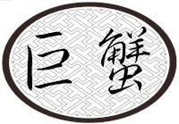 Zodiac - Horoscope in Chinese Symbol