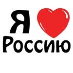 Ya Lyublyu Rossiyu
