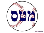 Hebrew Mets T Shirts and Gifts