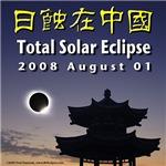 2008 Total Solar Eclipse - 1