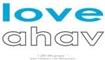 Bi-Lingual 101: love, ahav
