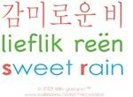 SWEET RAIN-